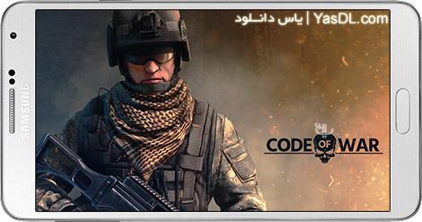 دانلود بازی Code Of War 3.11 - تیراندازی اول شخص برای اندروید + دیتا + نسخه بی نهایت