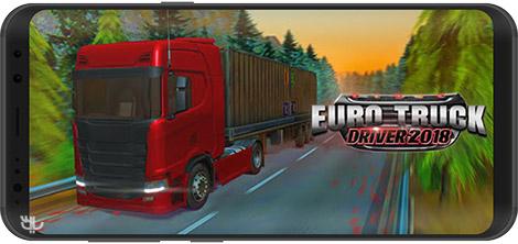 دانلود بازی Euro Truck Driver 2018 2.2 - شبیه ساز کامیون اروپایی 2018 برای اندروید + دیتا + نسخه بی نهایت