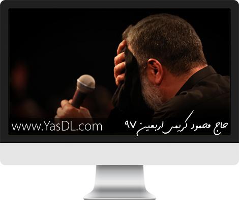 دانلود نوحه و مداحی اربعین 97 - حاج محمود کریمی