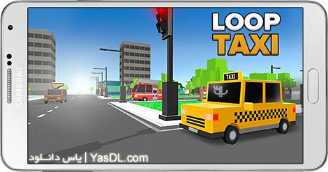 دانلود بازی Loop Taxi 1.50 - راننده تاکسی برای اندروید + نسخه بی نهایت