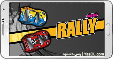دانلود بازی One Tap Rally 1.3.1 - رالی ماشین کوچولوها برای اندروید