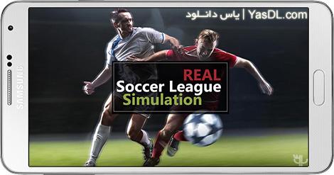 دانلود بازی Real Soccer League Simulation Game 1.0.1 - شبیه ساز فوتبال برای اندروید