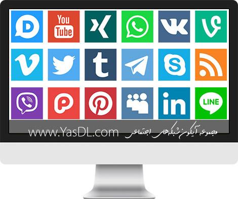 دانلود مجموعه آیکون شبکه های اجتماعی در فرمت EPS/PSD/SVG/PNG