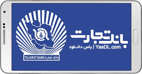 دانلود همراه بانک تجارت 2.3.0 - نرم افزار رسمی بانک تجارت برای اندروید