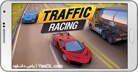 دانلود بازی Traffic Racing - How Fast Can You Drive? 1.1.4 - رانندگی در ترافیک برای اندروید + نسخه بی نهایت