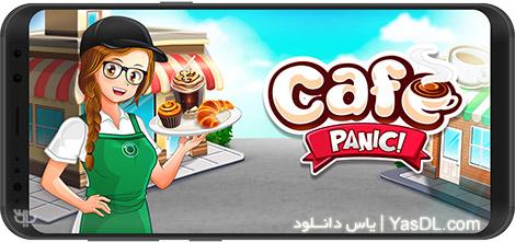 دانلود بازی Cafe Panic: Cooking Restaurant 1.11.9a - مدیریت کافه رستوران برای اندروید + نسخه بی نهایت