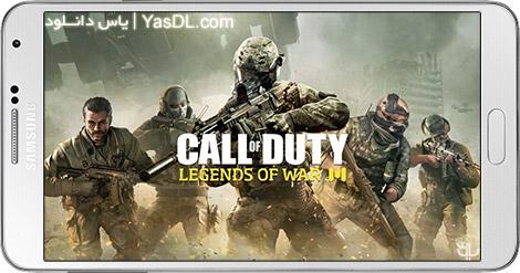 دانلود بازی Call of Duty: Legends of War 1.0.0 - ندای وظیفه: افسانههای جنگ برای اندروید + دیتا