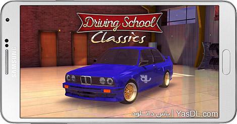 دانلود بازی Driving School Classics 1.0.1 - رانندگی خودروهای کلاسیک برای اندروید + دیتا + نسخه بی نهایت