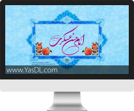 دانلود گلچین مدیحه و مولودی ولادت امام حسن عسکری (ع) با نوای مداحان مشهور