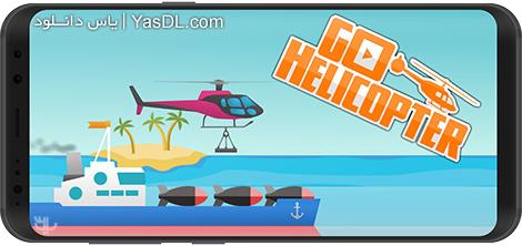 دانلود بازی Go Helicopter 2.8 - شبیهساز هلیکوپتر برای اندروید + نسخه بی نهایت