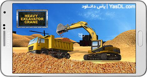 <em> دانلود</em>, <em> بازی</em>, Heavy Excavator Crane Sim 1.6 - <em> شبیه</em>, ساز بیل <em> مکانیکی</em>, <em> برای</em>, <em> اندروید</em>, + <em> نسخه</em>, بی <em> نهایت</em>,