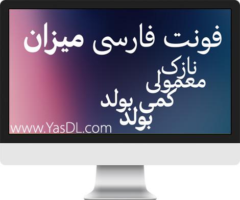 دانلود فونت میزان - قلم بسیار زیبا و فارسی شده میزان؛ انتخابی برای مشکل پسندان!
