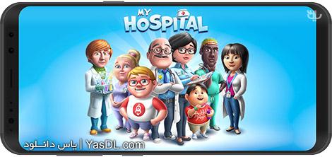 دانلود بازی My Hospital 1.1.81 - شبیهساز بیمارستان برای اندروید + نسخه بی نهایت