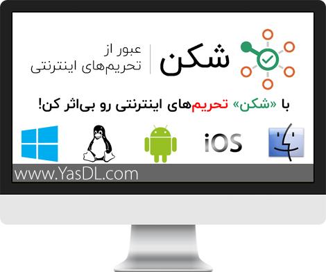 دانلود شکن 0.1.8 - دور زدن تحریم گوگل، اندروید استودیو، انویدیا و ... برای کاربران ایرانی!