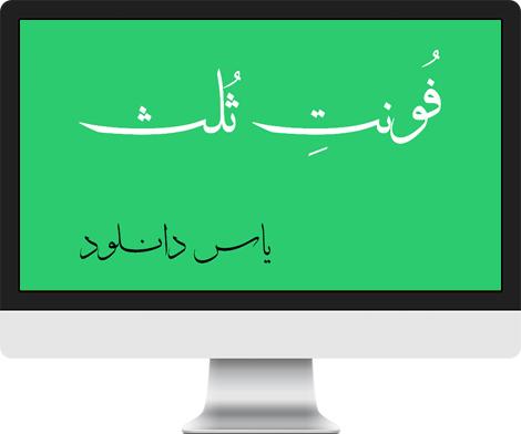 دانلود نسخه جدید فونت ثلث - قلم بسیار زیبای فارسی/عربی با امکان کشیدگی حروف