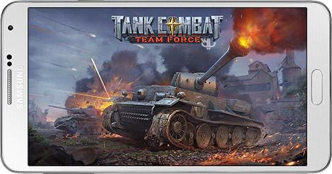 دانلود بازی Tank Combat: Team Force 1.0.1 - نبرد تانکها برای اندروید + دیتا