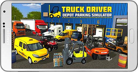 دانلود بازی Truck Driver: Depot Parking Simulator 1.1 - شبیهساز رانندگی و پارک کامیون برای اندروید + نسخه بی نهایت