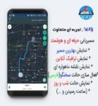 WAY 2 139x150 - دانلود مسیریاب وی WAY + نقشه آفلاین 2.9.5.4 برای اندروید + همراه با راهنمای صوتی فارسی