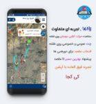 WAY 3 139x150 - دانلود مسیریاب وی WAY + نقشه آفلاین 2.9.5.4 برای اندروید + همراه با راهنمای صوتی فارسی