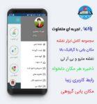 WAY 4 139x150 - دانلود مسیریاب وی WAY + نقشه آفلاین 2.9.5.4 برای اندروید + همراه با راهنمای صوتی فارسی