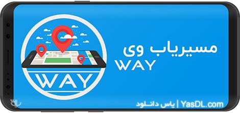 دانلود مسیریاب وی WAY + نقشه آفلاین 2.9.5.4 برای اندروید + همراه با راهنمای صوتی فارسی