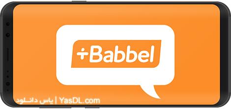 دانلود Babbel - Learn Languages 20.16.0 - نرم افزار یادگیری زبان برای اندروید