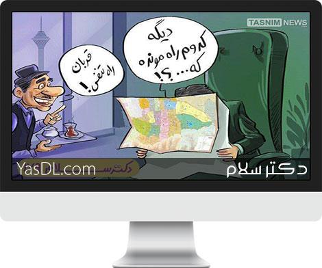 دکتر سلام 179 - دانلود کلیپ طنز سیاسی دکتر سلام