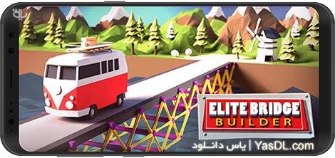 دانلود بازی Elite Bridge Builder 1.1.2 - شبیهساز پل سازی برای اندروید