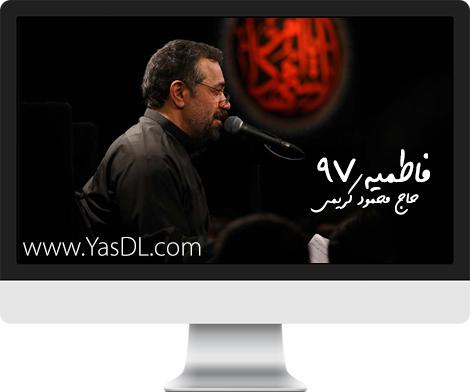 دانلود نوحه و مداحی فاطمیه 97 دهه اول - حاج محمود کریمی