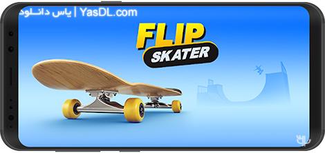 دانلود بازی Flip Skater 1.45 - تجربه جذاب اسکیت برد برای اندروید + نسخه بی نهایت
