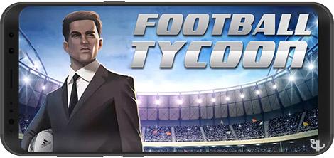 دانلود بازی Football Tycoon 1.16.0 - سرمایهگذاری فوتبال برای اندروید + نسخه بی نهایت
