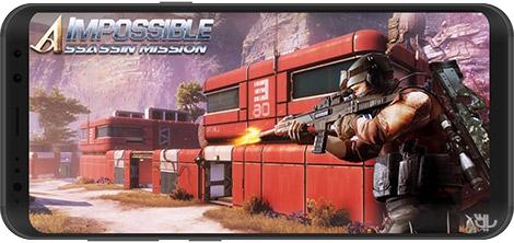 دانلود بازی Impossible Assassin Mission - Elite Commando Game 1.1.2 - ترور ناممکن برای اندروید + نسخه بی نهایت
