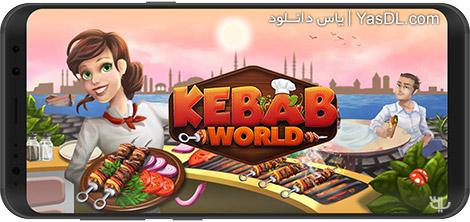 دانلود بازی Kebab World - Cooking Game Chef 1.9 - مدیریت کباب سرا برای اندروید + نسخه بی نهایت