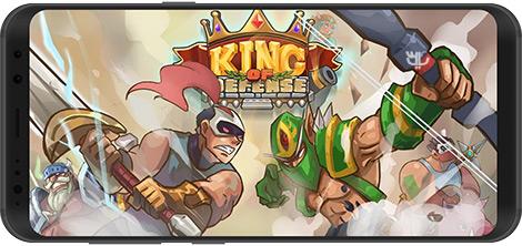 دانلود بازی King of Defense_The Last Defender 1.0.95 - آخرین مدافع برای اندروید + نسخه بی نهایت