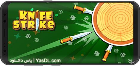 دانلود بازی Knife Strike - Knife Game to Hit 1.1.139 - پرتاب چاقو برای اندروید + نسخه بی نهایت