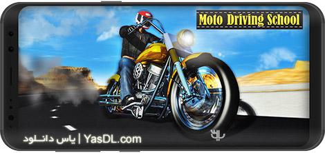 دانلود بازی Moto Driving School 1.5 - آموزش موتورسواری برای اندروید + نسخه بی نهایت