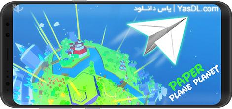 دانلود بازی Paper Plane Planet 1.102 - سیاره هواپیمای کاغذی برای اندروید + نسخه بی نهایت