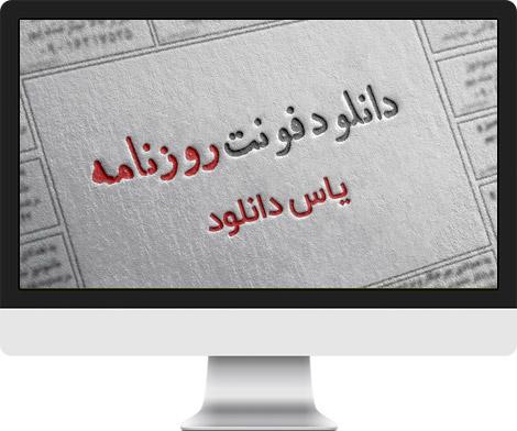 دانلود فونت روزنامه - قلم فارسی و کلاسیک روزنامه