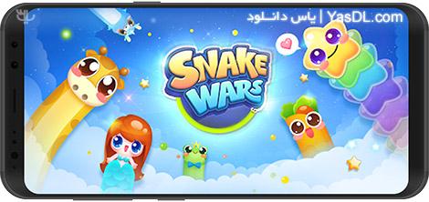دانلود بازی Snake Wars - Arcade Game 0.0.6.564 - جنگ مارها برای اندروید