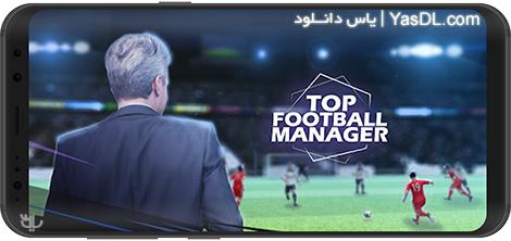 دانلود Top Soccer Manager 1.19.15 - بازی مدیریت حرفه ای باشگاه فوتبال