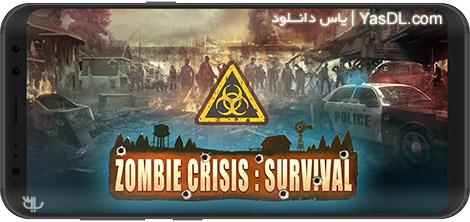 دانلود بازی Zombie Crisis: Survival 2.3 - بحران زامبی: بقا برای اندروید + دیتا