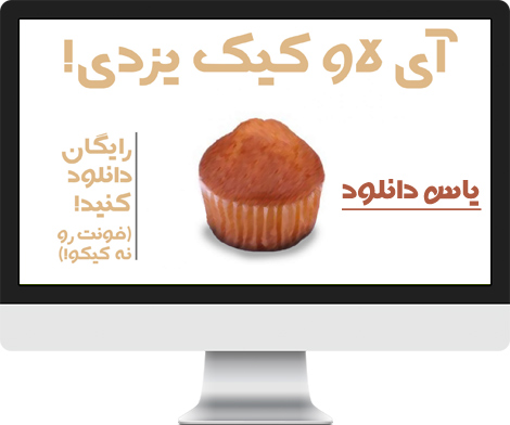 دانلود فونت خش - قلم فارسی به خوشمزگی کیک یزدی!