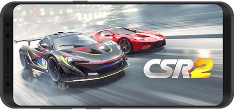 دانلود بازی CSR Racing 2 2.3.0 - مسابقات اتومبیل رانی برای اندروید + دیتا + پول بی نهایت