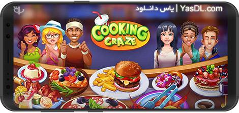 دانلود بازی Cooking Craze 1.34.0 - مدیریت رستوران برای اندروید + نسخه بی نهایت