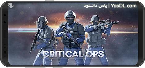 دانلود بازی Critical Ops 1.4.0.f477 - عملیات بحرانی برای اندروید + نسخه بی نهایت + دیتا