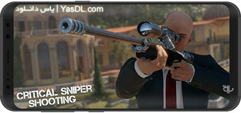دانلود بازی Critical Sniper Shooting 1.1.2 - تیراندازی اولشخص برای اندروید + نسخه بی نهایت
