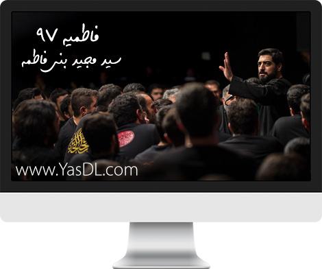 دانلود نوحه و مداحی فاطمیه 97 - حاج سید مجید بنی فاطمه