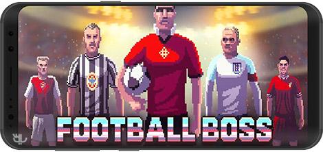 دانلود بازی Football Boss: Soccer Manager 1.1.0 - مدیریت فوتبال برای اندروید + نسخه بی نهایت