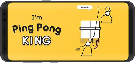 دانلود بازی I'm Ping Pong King 2.7 - پادشاه تنیس برای اندروید + نسخه بی نهایت