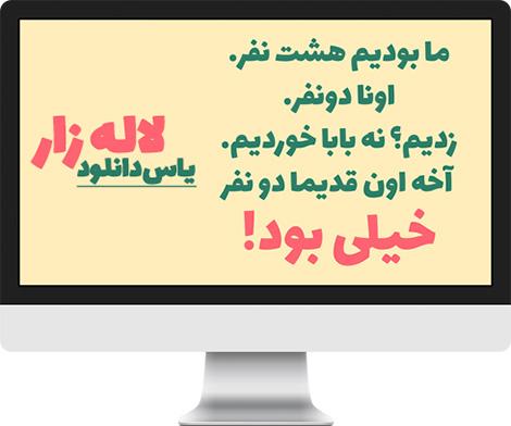 دانلود فونت لاله زار - قلم فارسی و بسیار زیبای لاله زار؛ طراحی شده توسط گوگل!